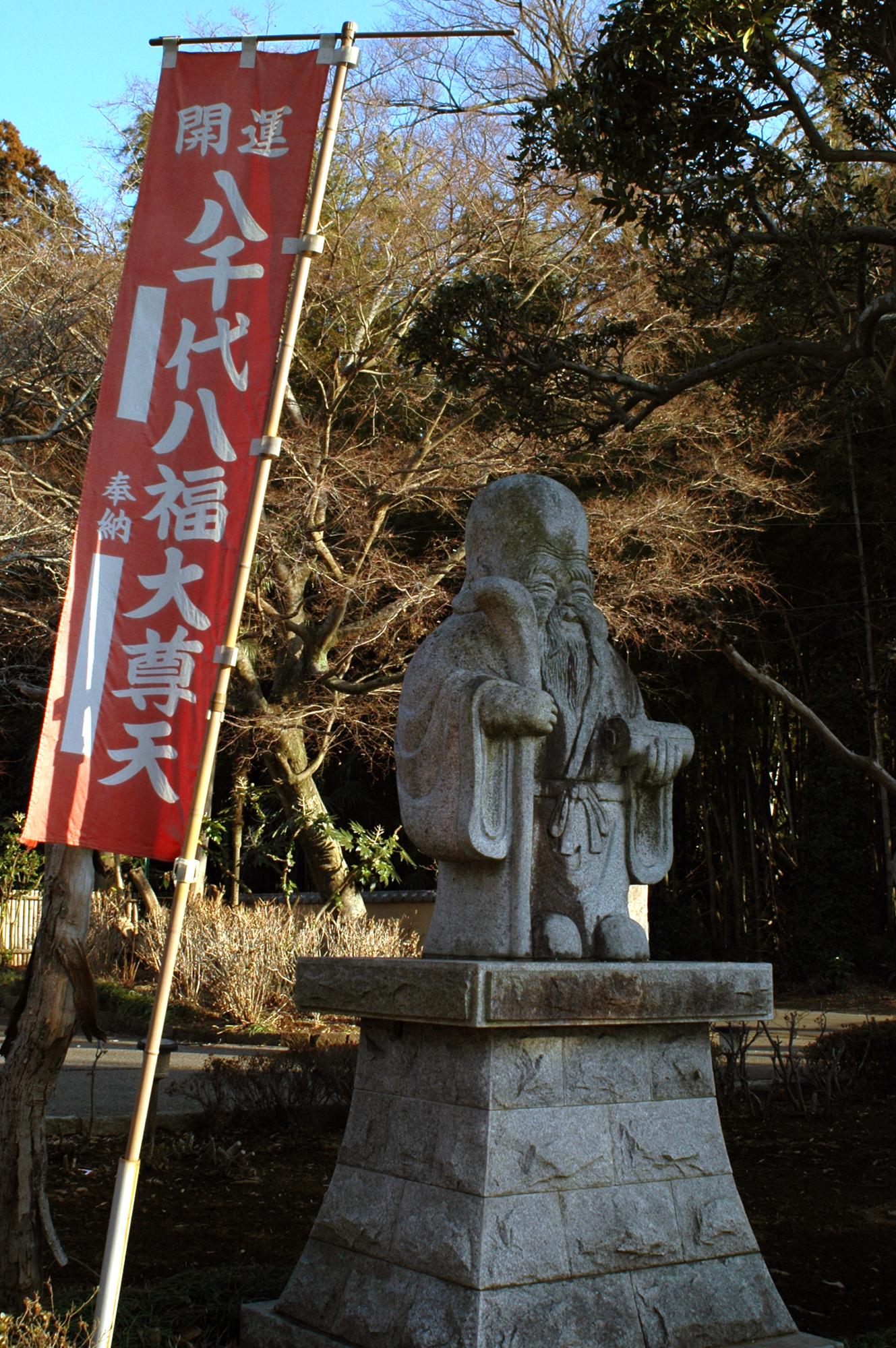 東栄寺 (八千代八福神:福禄寿) | ココシルやちよ